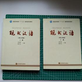 现代汉语(增订四版)(上下 两册)