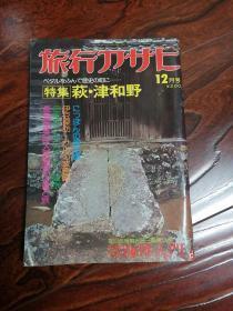 旅行特集 :萩 、津和野(日文原版)内有介绍日本萩烧瓷器等文章