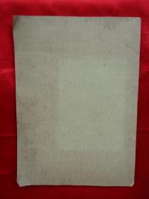 《初論杰作》 徐悲鴻民國22年全一冊 珂羅版精印  品相可以內頁完整缺封面題詞