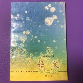 六年制小学语文课本,第三册