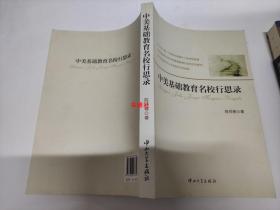 中美基础教育名校行思录【作者签赠本】