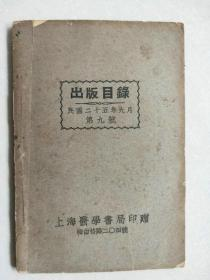 出版目录 (上海医学书局,全网唯一一本)