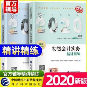新版2020初级会计职称考试教材配套辅导书初级会计实务 经济法基础精讲精练全套 初级会计资格 中财传媒版官方出版