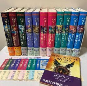 ハリー・ポッター全巻 哈利波特七部曲 日文版 共11册