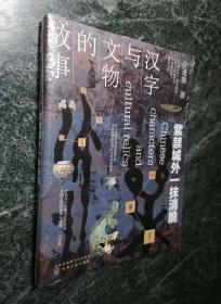 汉字与文物的故事 : 紫禁城外一抹清脆