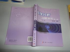 数学分析习题演练(第1册)(第2版)