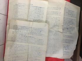 【文革初期资料】世界民主青年联盟中国青年、世界青年和平签名运动《油印的、散张4张、8开纸张〕50年代左右的东西