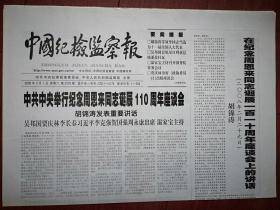 中国纪检监察报2008年3月1日,纪念周恩来诞辰110周年,领导人讲话,白雪版画,孔剑锋国画