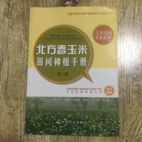 玉米田间宝典丛书:北方春玉米田间种植手册(第2版)