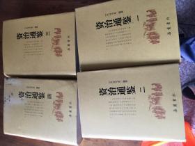 精装本 资治通鉴1--4,全四册