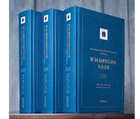 第34届世界艺术史大会文集  全三卷