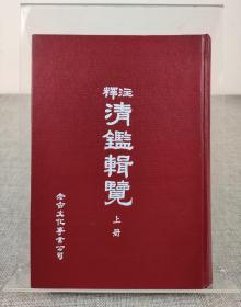『珍本』南怀瑾签名本《注释清鉴辑览 上册》台湾老古文化 1983年初版,精装本