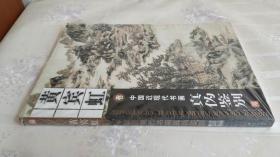 中国近现代书画真伪鉴别:黄宾虹卷