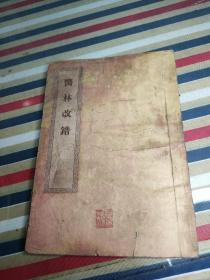 医林改错 繁体竖版 1956年一版一印 印量10000册