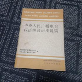 中央人民广播电台汉语拼音讲座讲稿