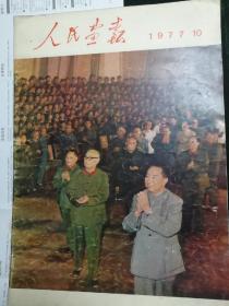 人民画报1977.10