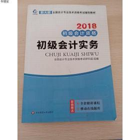 正版现货2018初级会计资格初级会计实务