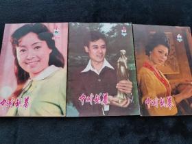 中州银幕1981年第7期创刊号第8,9期三本