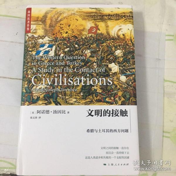 文明的接触