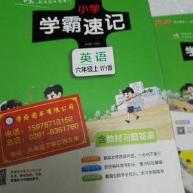 六年级上册英语外研版