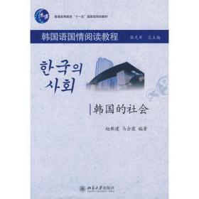 韩国的社会 赵新建 马会霞 张光军 北京大学出版社