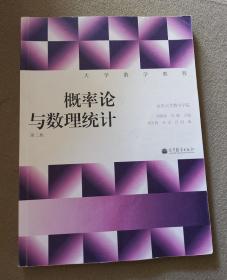 概率论与数理统计第二2版山东大学刘建亚 高等教育出版