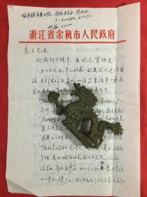 写给于良子有关茶经方面信扎《余杭方志办》人名见图