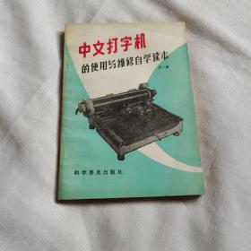 中文打字机的使用与维修自学读本
