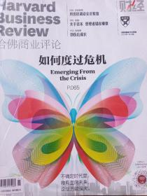 邮局速发财经哈佛商业评论杂志2020年7月期无版权页全新介意慎拍