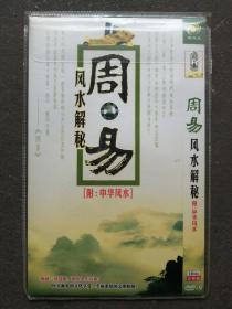 周易风水解秘(附:中华风水) 2碟装完整版 DVD-9