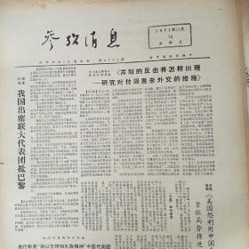 参考消息1971年11月12号