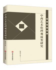 中西艺术伦理观流变研究