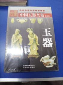 中国玉器全集 全一册