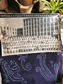 1964年中国科学技术大学高分子化学物理59级毕业生合影留念,里面应该有很多大师专家院士,好像有华罗庚,陈景润。少见!