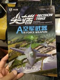 【一版一印全彩页】尖端空军武器  《尖端武器装备》编写组  编  航空工业出版社9787516502747