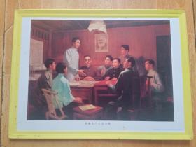 铁制宣传画:湖南共产主义小组