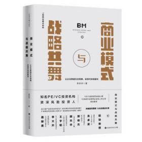 全新正版图书 商业模式与战略共舞让企业跨越生命周期,实现可持续赢利  李庆丰  北京时代华文书局  9787569937190书海情深图书专营店