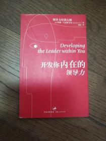 开发你内在的领导力(封面有折痕)