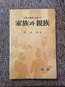 韩文原版 文化人类学各论 1   家族과亲族