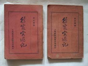 徐霞客游记 上海群众图书公司发行 2册全