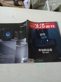 三联生活周刊(2019/16)