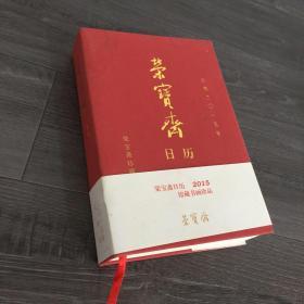 荣宝斋日历 2015馆藏书画珍品【内有字迹】