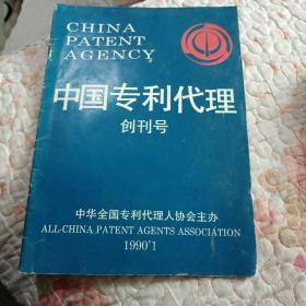 中国专利代理创刊号