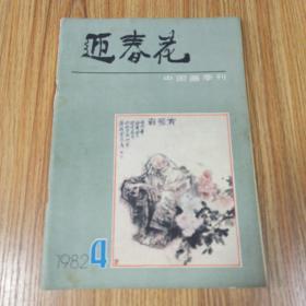 迎春花中国画季刊1982年第4期
