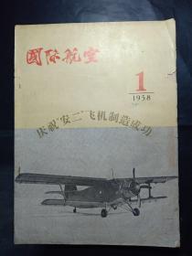 国际航空1958年第1期