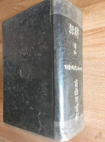 《辞源》 续编  民国二十年(1931)版  民国二十六年(1937)印制