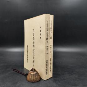 特惠·台湾商务版  林继平《孔孟老庄与文化大国》(上下册,锁线胶订)