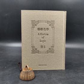 台湾商务版  约翰·斯图亚特·穆勒 著 严复 译 《穆勒名学》(精装)