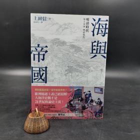 台湾商务版   上田信 著《海与帝国:明清时代》