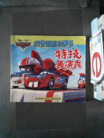 赛车总动员拼音图画故事书:特技表演秀